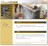 テンプレート7 / ブログでホームページ制作