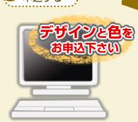 3)「ブログセットプラン」のお申込フォームより、ホームページのデザインと色をお申込下さい