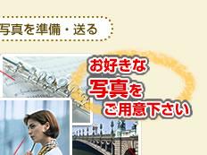 4)ホームページのメイン画像の写真を準備・送る・・ お好きな写真をご用意下さい