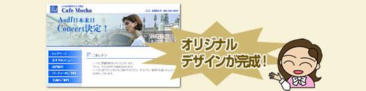 「ブログセットプラン」でのホームページ制作・・・オリジナルデザインが完成!