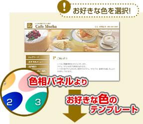 【2】ホームページの主要の色を決める / お好きな色を選択! 色相パネルよりお好きな色のテンプレとをお選び下さい。