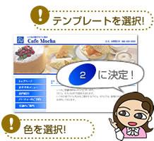 ホームページのデザインを決める ブログのテンプレートを選択 ホームページの主要の色を選択
