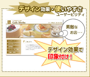 ホームページのデザイン効果で視覚的インパクト! 使いやすいホームページでユーザービリティ!